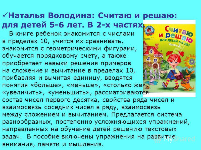 Наталья Володина: Считаю и решаю: для детей 5-6 лет. В 2-х частях. В книге ребенок знакомится с числами в пределах 10, учится их сравнивать, знакомится с геометрическими фигурами, обучается порядковому счету, а также приобретает навыки решения пример
