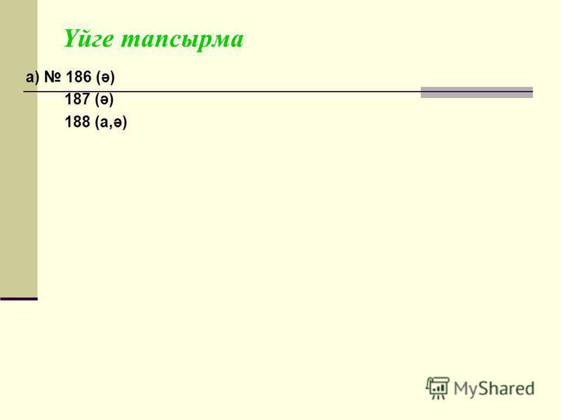 Үйге тапсырма а) 186 (ә) 187 (ә) 188 (а,ә)