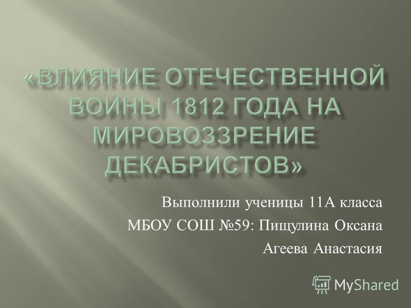 Выполнили ученицы 11 А класса МБОУ СОШ 59: Пищулина Оксана Агеева Анастасия