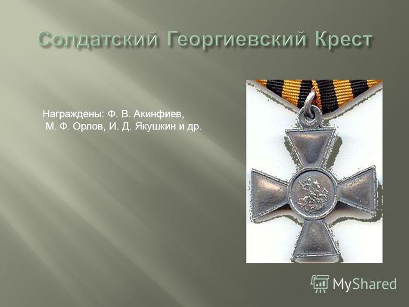 Награждены: Ф. В. Акинфиев, М. Ф. Орлов, И. Д. Якушкин и др.