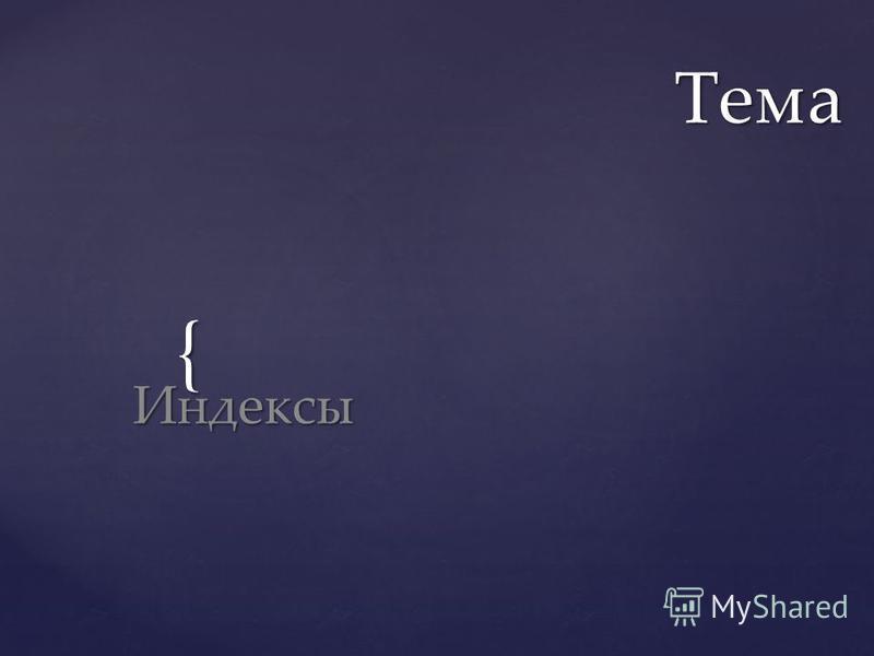 { Тема Индексы