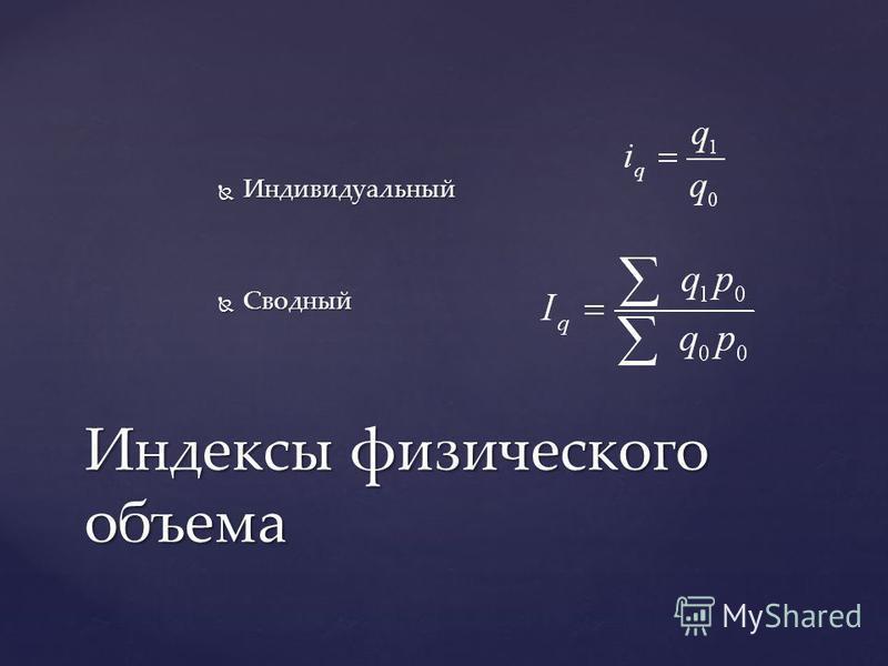 Индивидуальный Индивидуальный Сводный Сводный Индексы физического объема