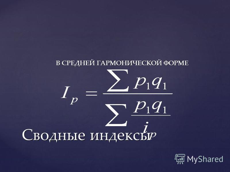 В СРЕДНЕЙ ГАРМОНИЧЕСКОЙ ФОРМЕ Сводные индексы