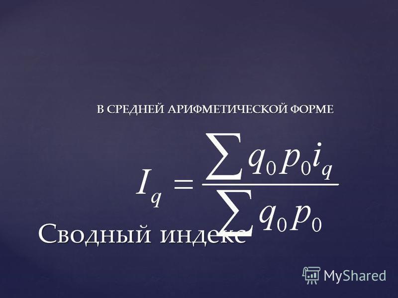 В СРЕДНЕЙ АРИФМЕТИЧЕСКОЙ ФОРМЕ Сводный индекс
