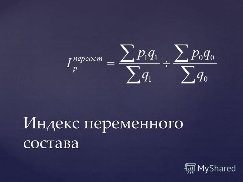 Индекс переменного состава