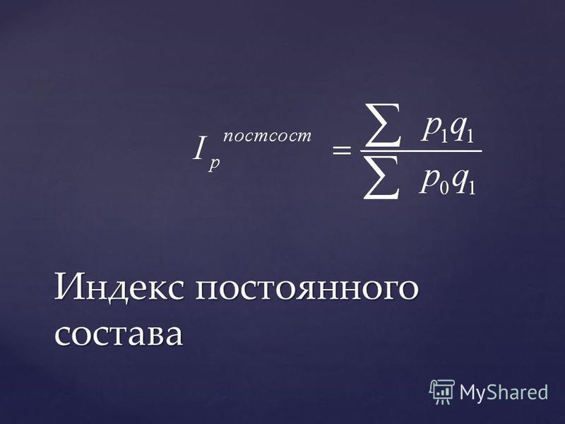 Индекс постоянного состава