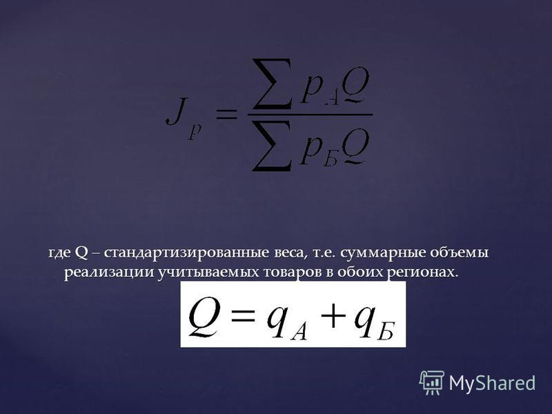 где Q – стандартизированные веса, т.е. суммарные объемы реализации учитываемых товаров в обоих регионах.