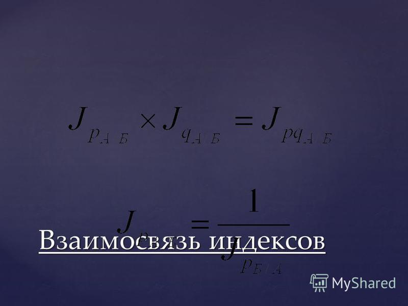Взаимосвязь индексов