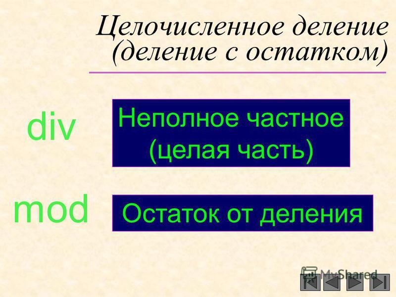 Целочисленное деление (деление с остатком) div mod Неполное частное (целая часть) Остаток от деления