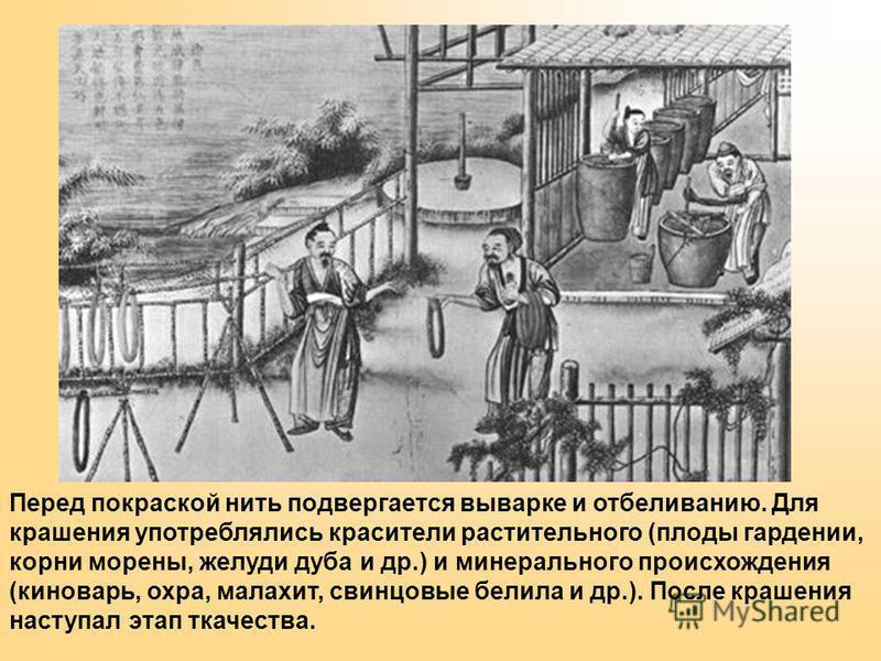 Рисунок конца 18 в., изображающий женщину с прялкой. Затем наступал процесс прядения В текстах, сохранившихся от эпохи Восточного Чжоу, есть сведения о примитивных шелкопрядильных приспособлениях. В середине эпохи Хань применяются уже достаточно слож
