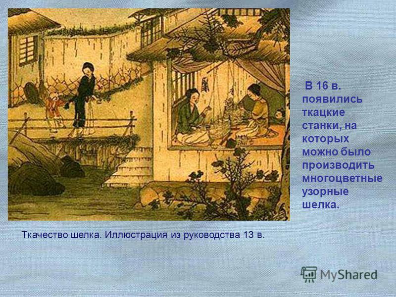 В 86-74 гг. до н.э. неизвестной мастерицей, проживавшей в Цзюйли, был изобретен ткацкий станок, тянувший 120 нитей и позволявший производить в большом количестве высококачественное шелковое полотно. Каждой нитью управляла отдельная педаль, что делало