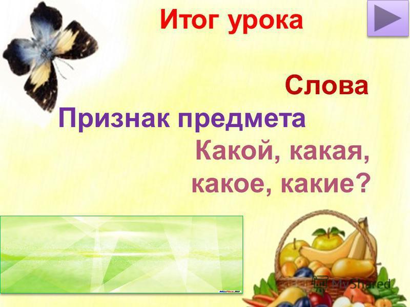 Итог урока Слова Признак предмета Какой, какая, какое, какие? Домашнее задание С. 47 N 29.