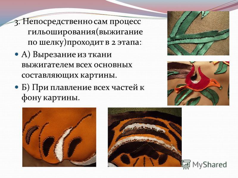 3. Непосредственно сам процесс гильоширования(выжигание по шелку)проходит в 2 этапа: А) Вырезание из ткани выжигателем всех основных составляющих картины. Б) При плавление всех частей к фону картины.