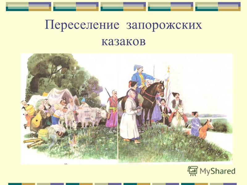 Переселение запорожских казаков