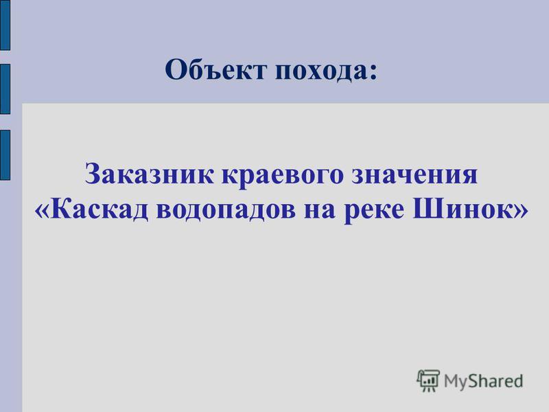 Объект похода: Заказник краевого значения «Каскад водопадов на реке Шинок»