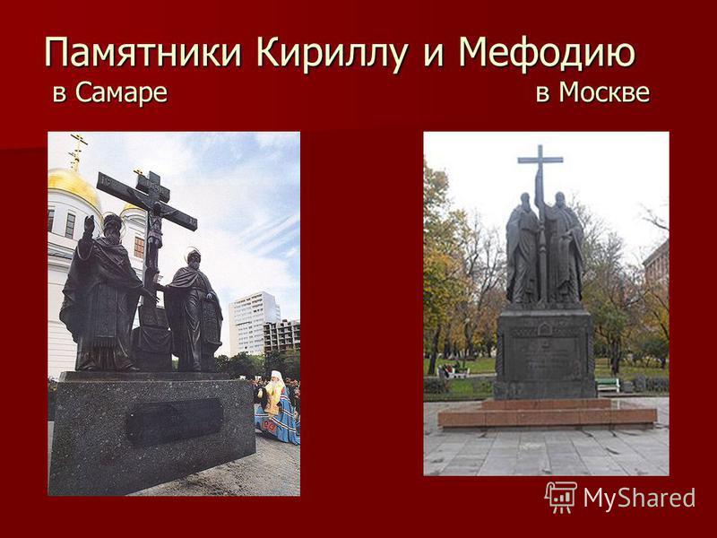 Памятники Кириллу и Мефодию в Самаре в Москве