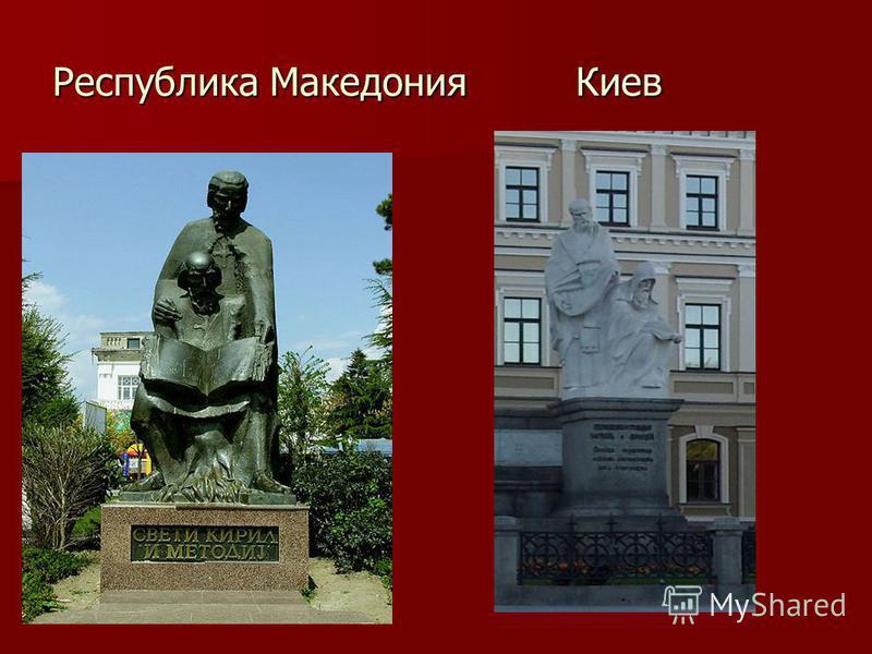 Республика Македония Киев