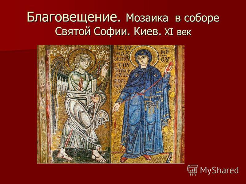 Благовещение. Мозаика в соборе Святой Софии. Киев. XI век