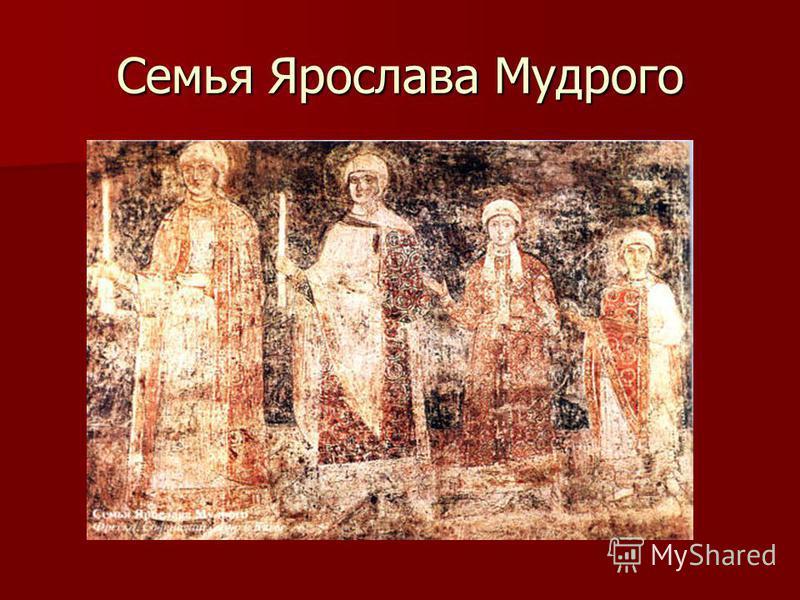 Семья Ярослава Мудрого