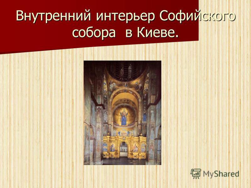 Внутренний интерьер Софийского собора в Киеве.