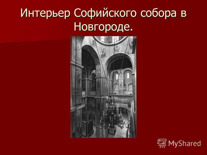 Интерьер Софийского собора в Новгороде.