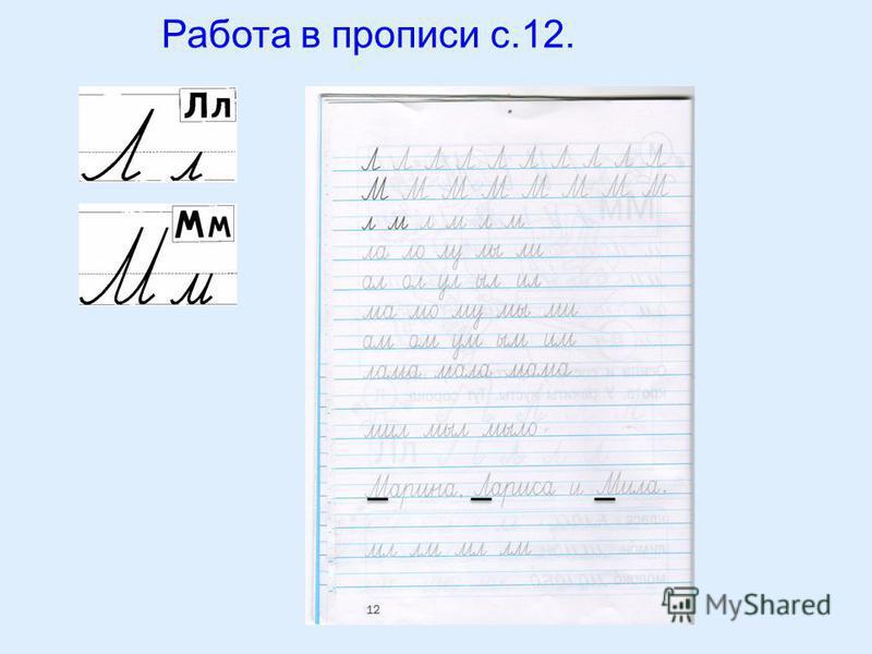 Работа в прописи с.12.