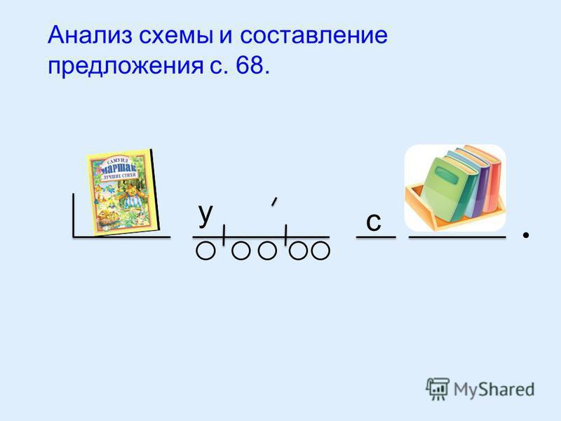 Анализ схемы и составление предложения с. 68. у с