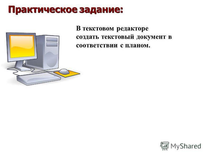 В текстовом редакторе создать текстовый документ в соответствии с планом. Практическое задание: