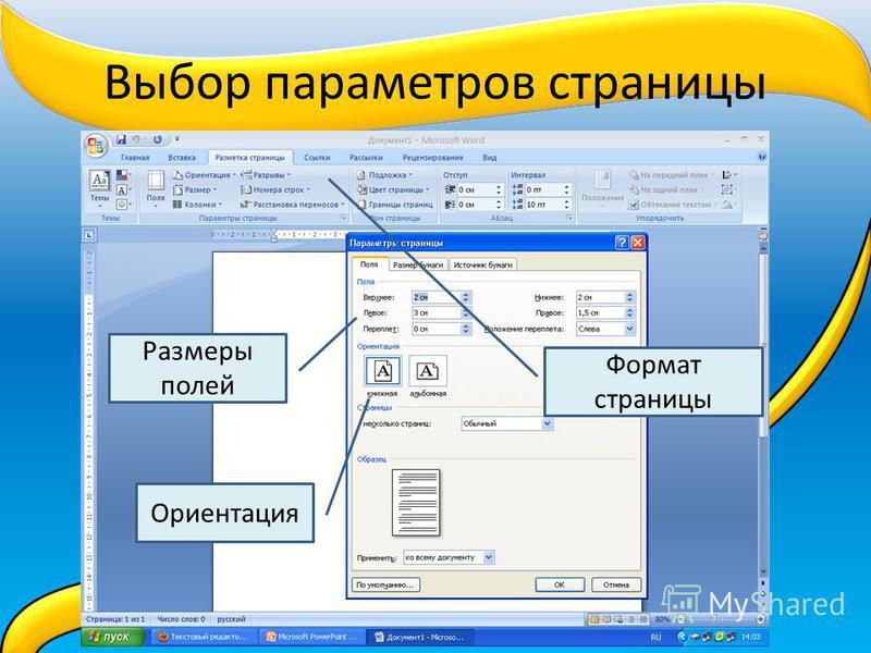 Выбор параметров страницы Ориентация Размеры полей Формат страницы
