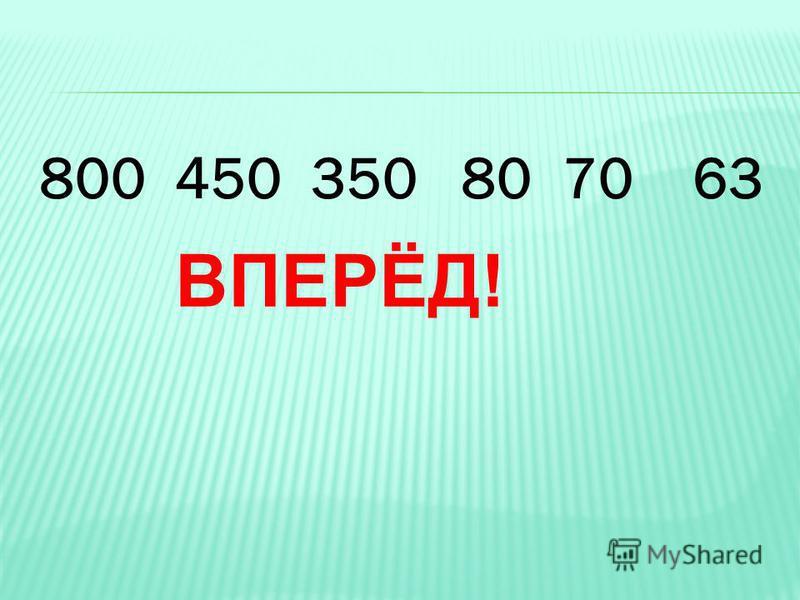 800 450 350 80 70 63 ВПЕРЁД!