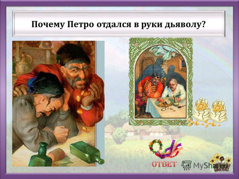 Как звали «бесовского» человека, смущавшего покой на хуторе? Басаврюк