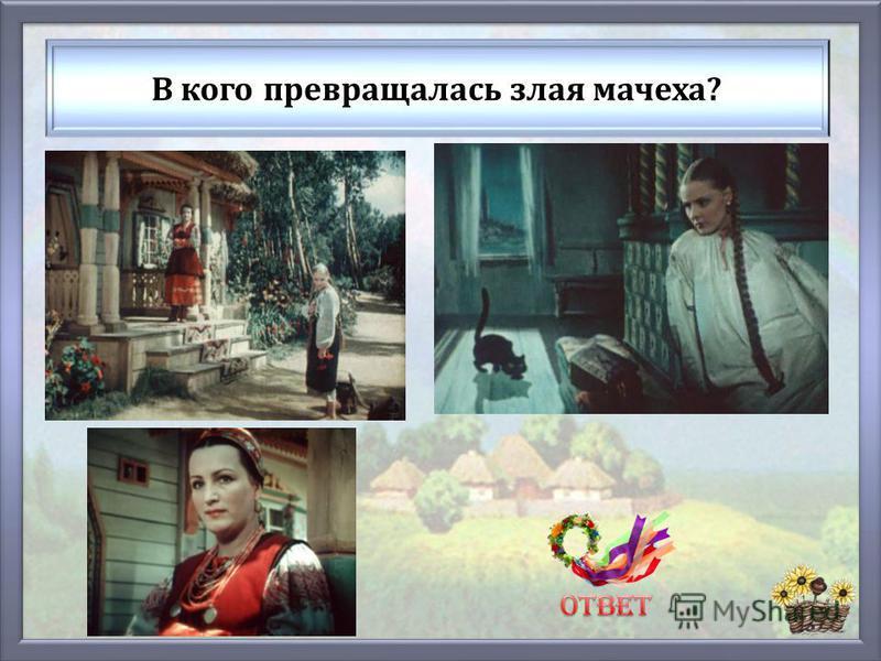 Кто был соперником молодого козака Левко в любви? Голова, его отец