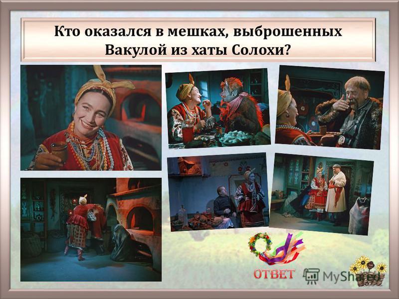 При каком условии Оксана согласна была выйти замуж за Вакулу? Если он принесет царские черевики