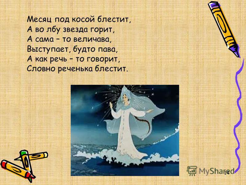 14 Месяц под косой блестит, А во лбу звезда горит, А сама – то величава, Выступает, будто пава, А как речь – то говорит, Словно реченька блестит.