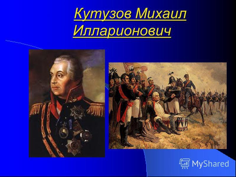 Кутузов Михаил Илларионович Кутузов Михаил Илларионович