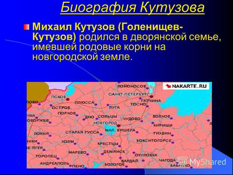 Михаил Кутузов (Голенищев- Кутузов) родился в дворянской семье, имевшей родовые корни на новгородской земле. Биография Кутузова