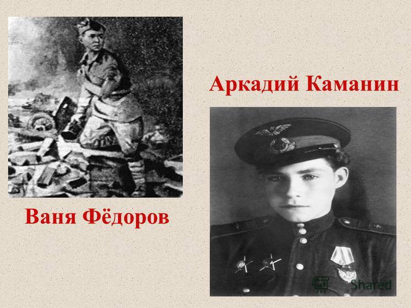 Ваня Фёдоров Аркадий Каманин