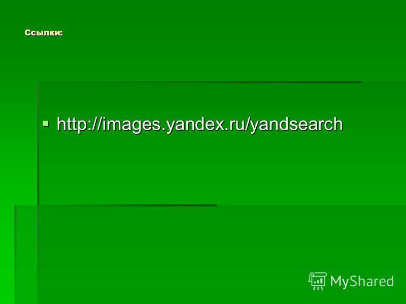 Ссылки: http://images.yandex.ru/yandsearch http://images.yandex.ru/yandsearch