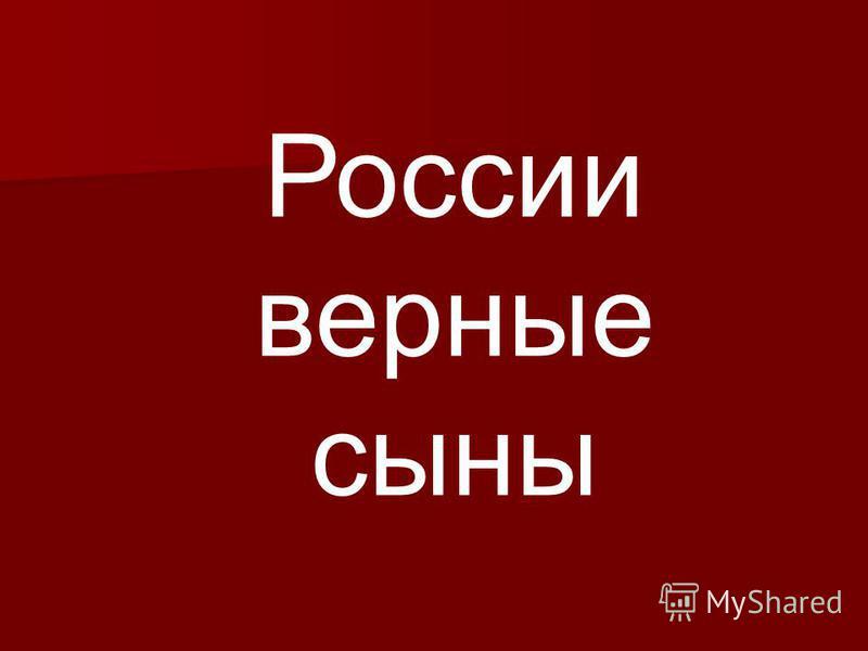 России верные сыны