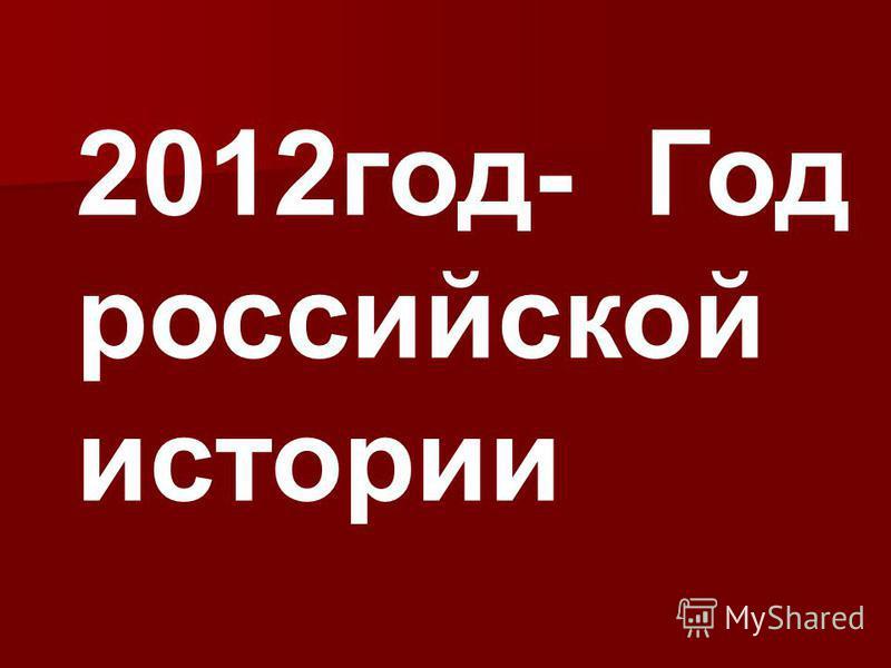 2012 год- Год российской истории