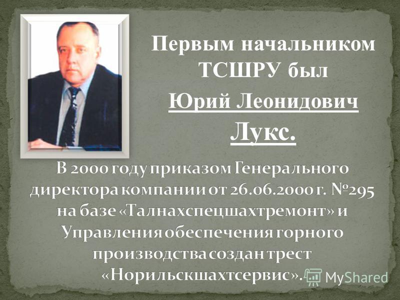 Первым начальником ТСШРУ был Юрий Леонидович Лукс.