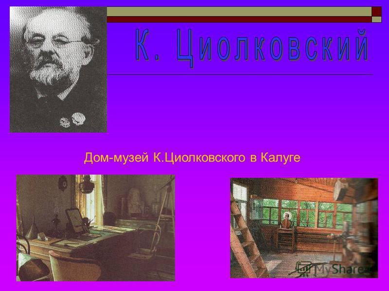 Дом-музей К.Циолковского в Калуге