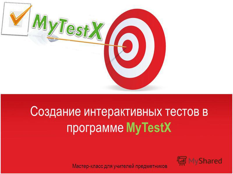 Создание интерактивных тестов в программе MyTestX Мастер-класс для учителей предметников