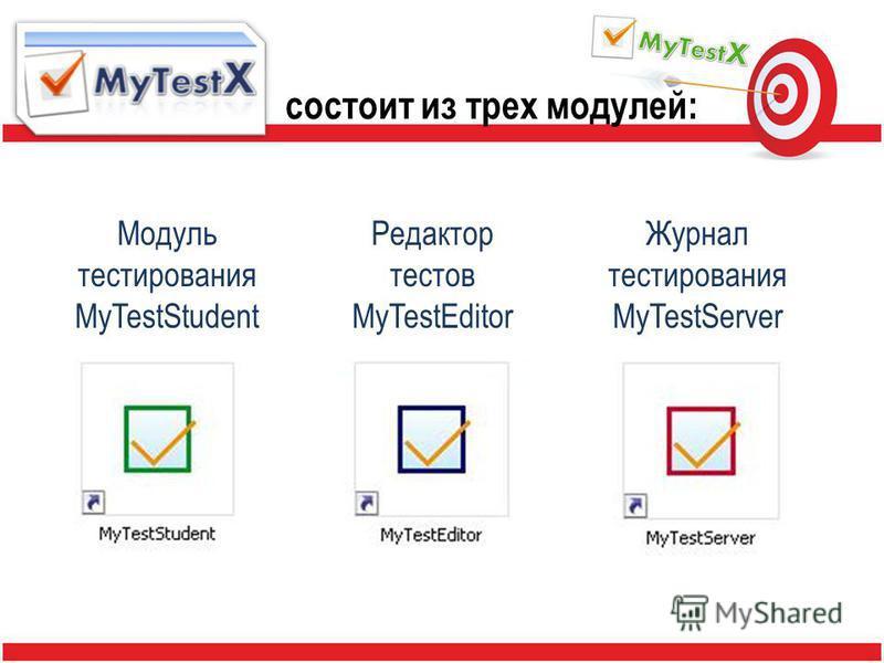 состоит из трех модулей: Модуль тестирования MyTestStudent Редактор тестов MyTestEditor Журнал тестирования MyTestServer