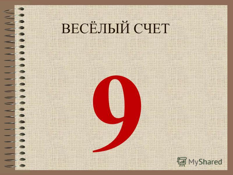 ВЕСЁЛЫЙ СЧЕТ 9