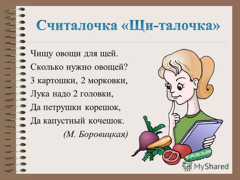 Чищу овощи для щей. Сколько нужно овощей? 3 картошки, 2 морковки, Лука надо 2 головки, Да петрушки корешок, Да капустный кочешок. (М. Боровицкая)