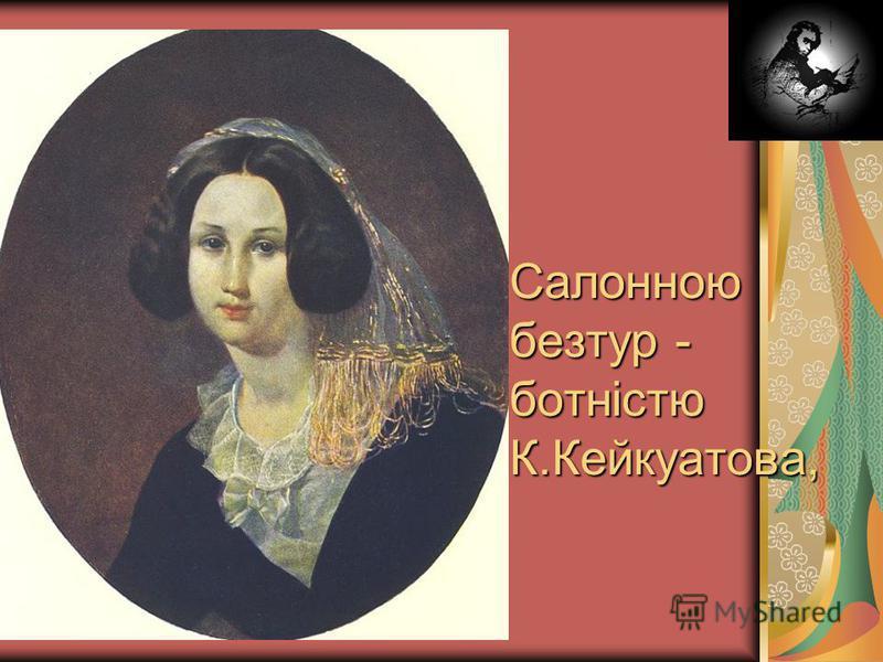 Салонною безтур - ботністю К.Кейкуатова,