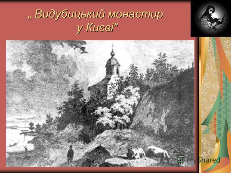 Видубицький монастир у Києві Видубицький монастир у Києві