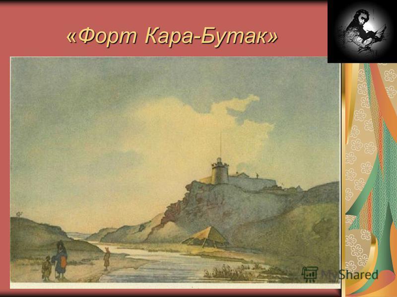 «Форт Кара-Бутак»