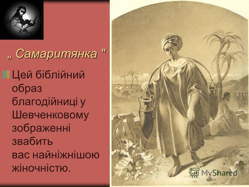 Самаритянка  Самаритянка  Цей біблійний образ благодійниці у Шевченковому зображенні звабить вас найніжнішою жіночністю.
